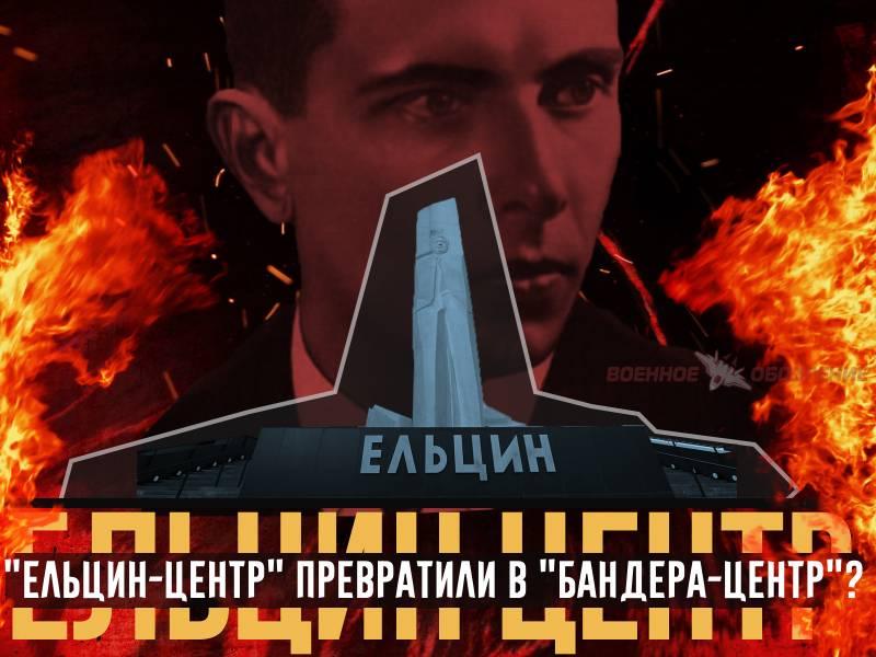 """Ельцин-центр"" превратили в ""Бандера-центр""?"