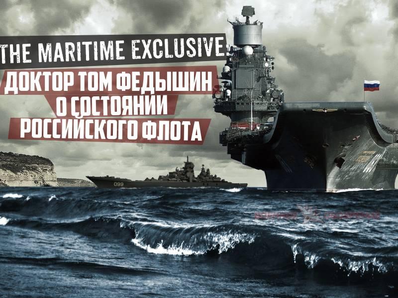 The Maritime Exclusive: Доктор Том Федышин о состоянии российского флота