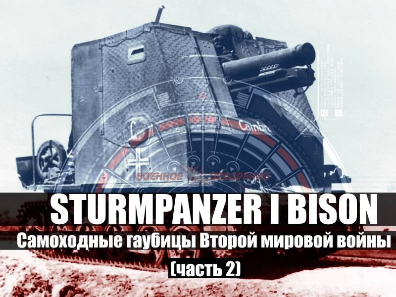 Самоходные гаубицы Второй мировой войны. Часть 2. Sturmpanzer I Bison