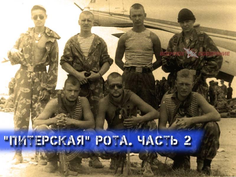 """""""Питерская"""" рота. Часть 2"""