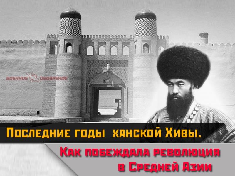 Последние годы ханской Хивы. Как побеждала революция в Средней Азии
