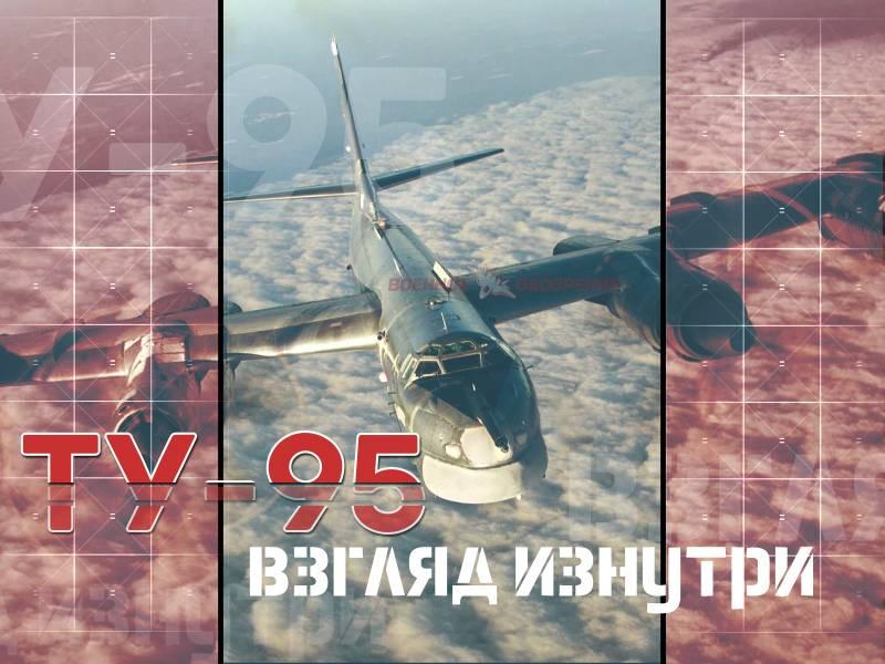 Ту-95. Взгляд изнутри