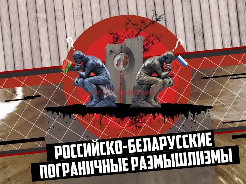 Российско-белорусские пограничные размышлизмы