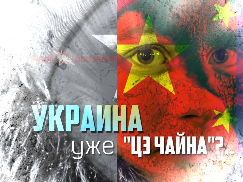 """Украина уже """"цэ Чайна""""?.."""