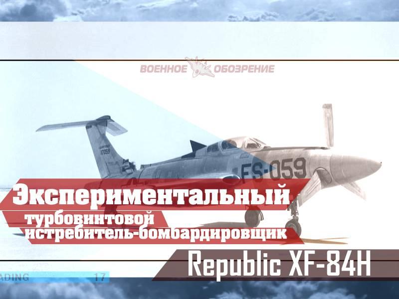 실험 터보프롭 전투기 공화국 XF-84H
