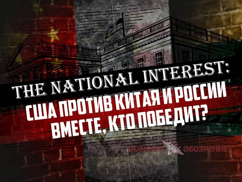 The National Interest: США против Китая и России вместе, кто победит?