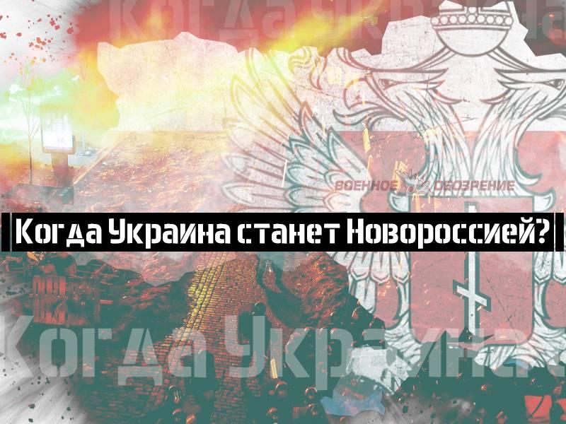 Когда Украина станет Новороссией?