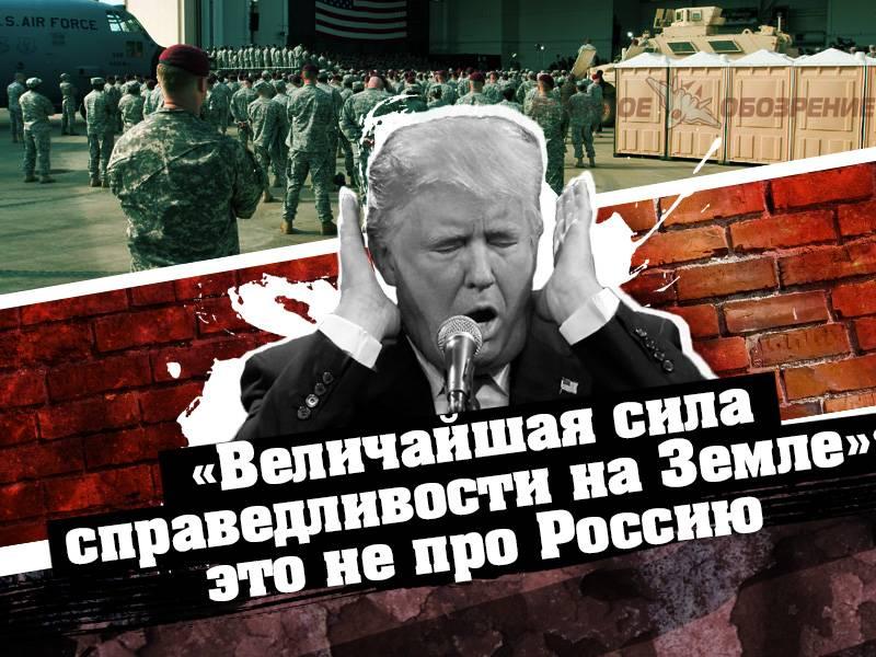 «Величайшая сила справедливости на Земле»: это не про Россию