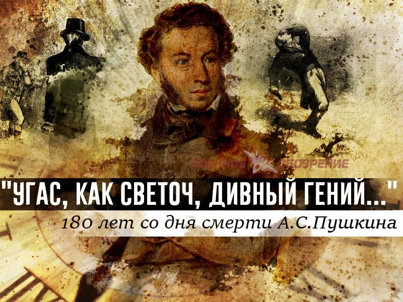 """""""Угас, как светоч, дивный гений..."""" 180 лет со дня смерти А.С.Пушкина"""