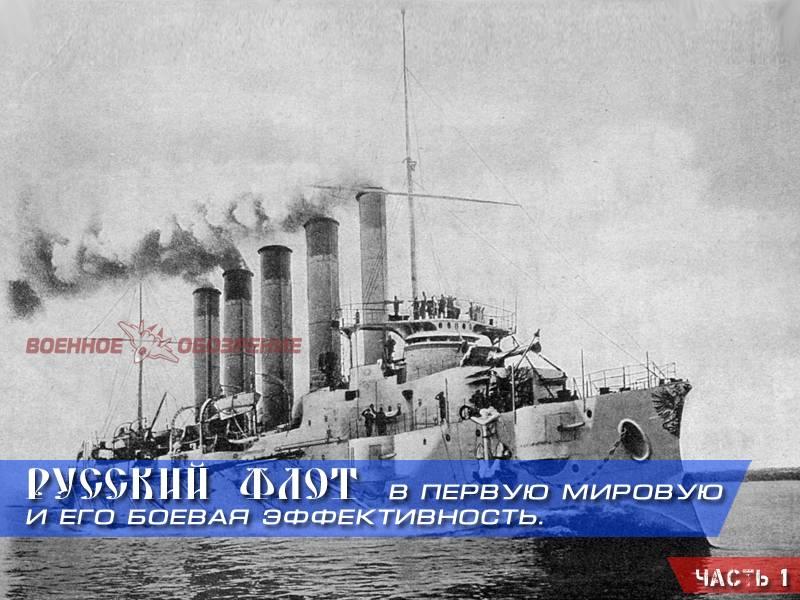 Русский флот в Первую мировую и его боевая эффективность. Часть 1