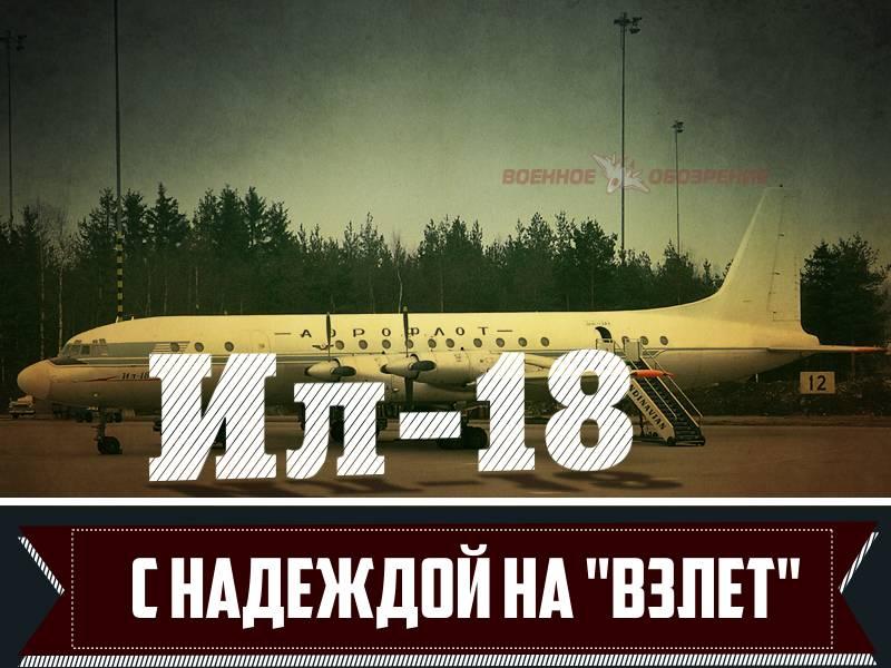 Ил-18. С надеждой на «взлёт»
