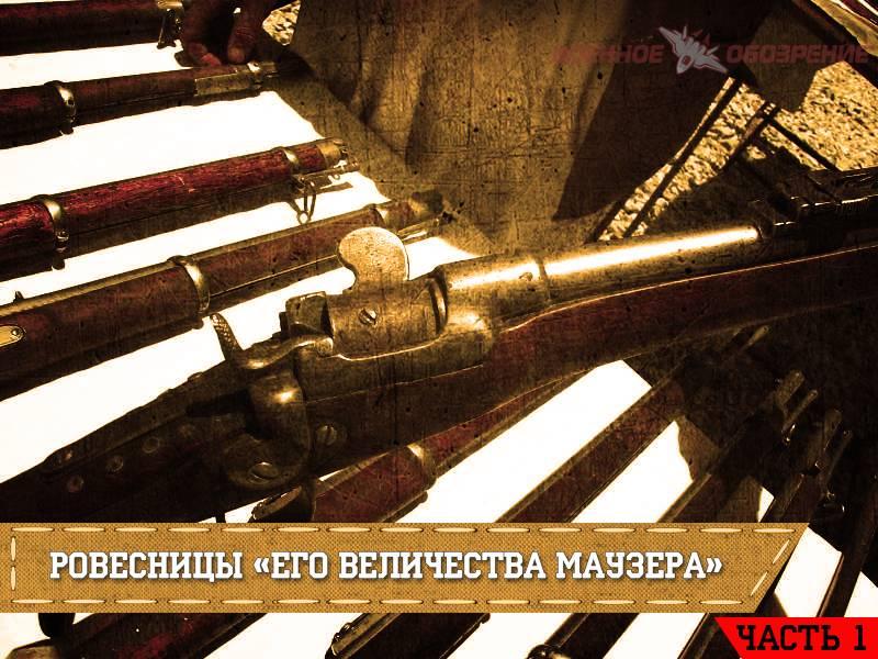 """Im gleichen Alter """"Seine Majestät Mauser"""" (Teil 1)"""