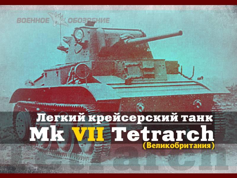 Легкий крейсерский танк Mk VII Tetrarch (Великобритания)