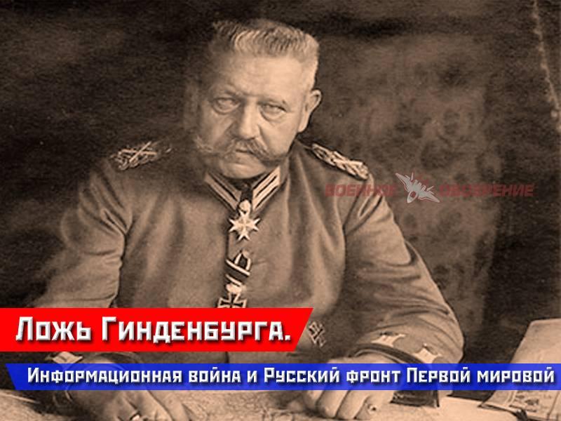 Ложь Гинденбурга. Информационная война и Русский фронт Первой мировой