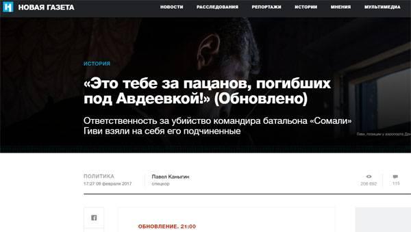 """""""Новую газету"""" уличили в фейке о виновных в гибели комбата Гиви"""