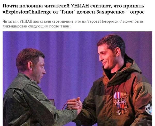"""""""Кого взорвать следующим?"""" Циничная акция украинских СМИ"""