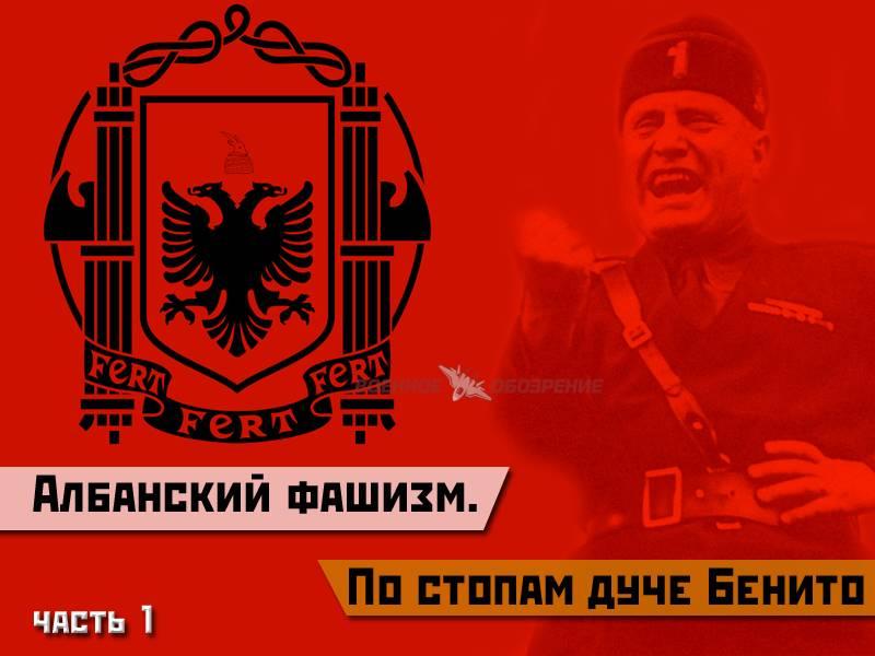 Албанский фашизм. Часть 1. По стопам дуче Бенито