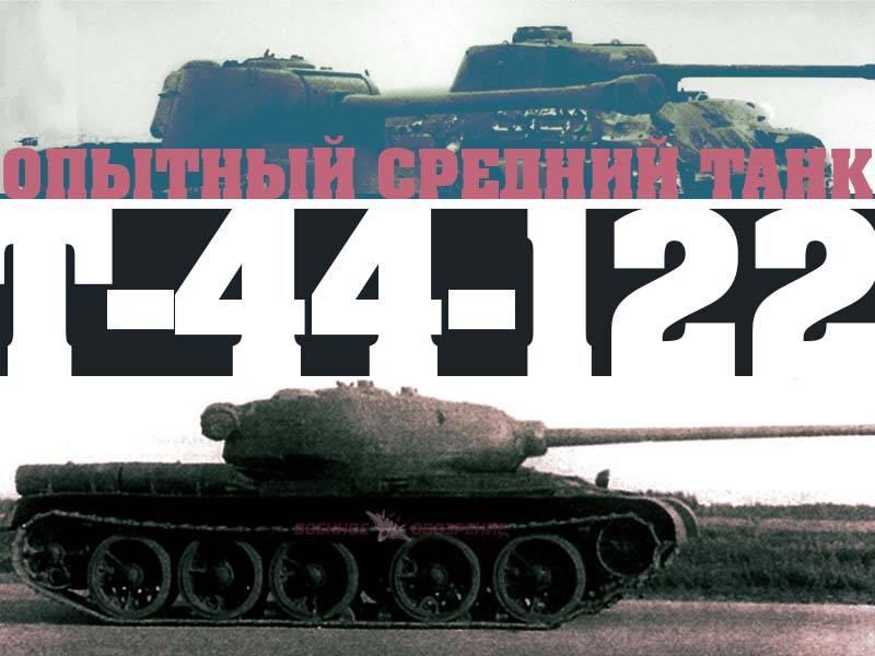 Опытный средний танк Т-44-122