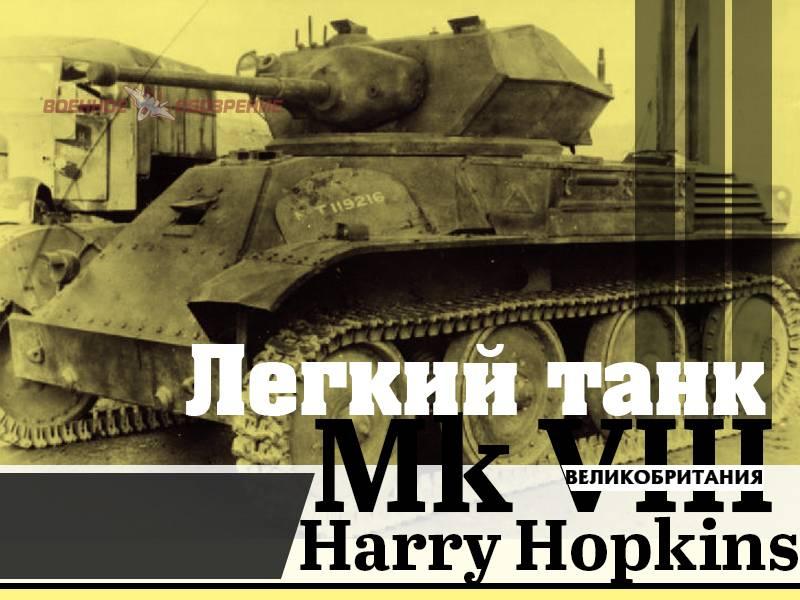 Легкий танк Mk VIII Harry Hopkins (Великобритания)