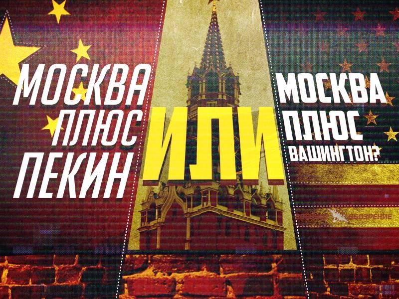 Москва плюс Пекин или Москва плюс Вашингтон?