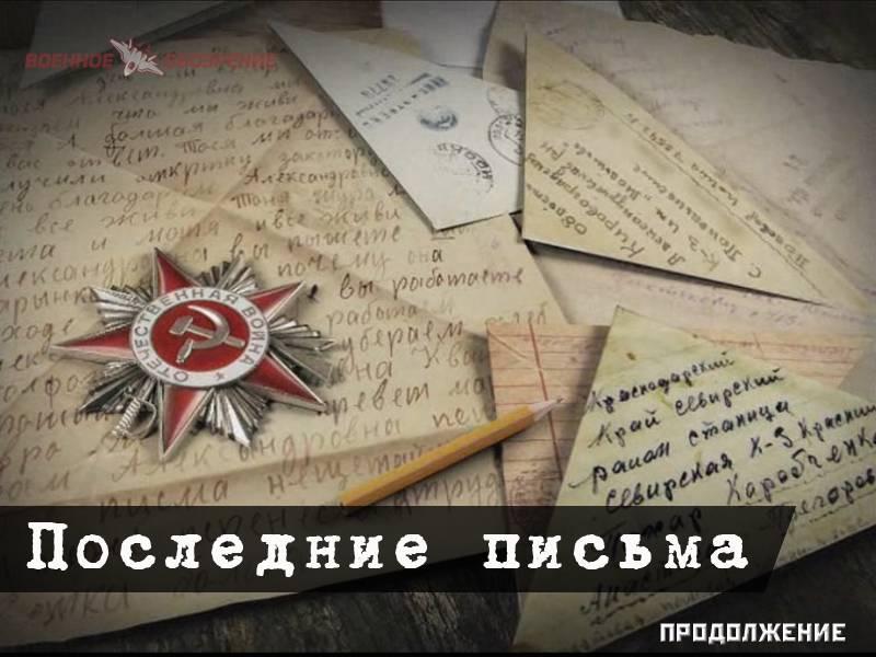 Lettere recenti (continua)