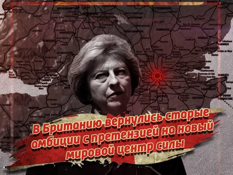 В Британию вернулись старые амбиции с претензией на новый мировой центр силы