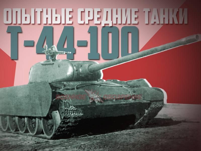 Erfahrene mittlere Panzer T-44-100