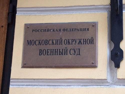 Планировавшие теракты в Москве получили 29 лет на троих