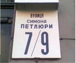 Sombra de Petlyura sobre Kiev