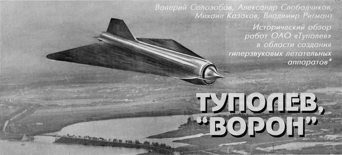 """Sowjetisches unbemanntes Aufklärungsflugzeug """"Rabe"""""""