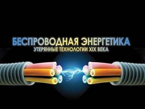 Übertragung von Elektrizität ohne Kabel - von Anfang an bis zur Gegenwart