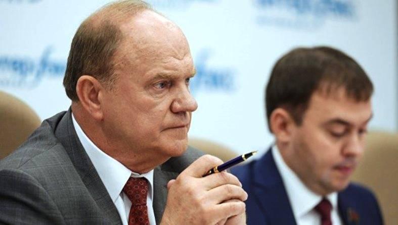 Зюганов: уход России с кубинской базы считаю необоснованным