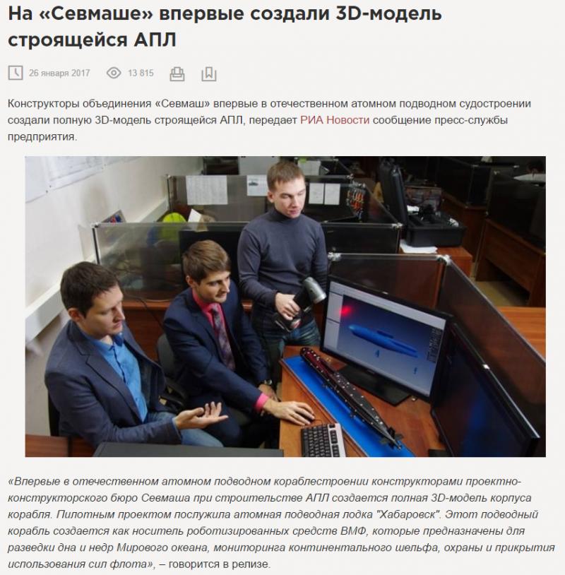 3D виртуальное моделирование кораблей для ВМФ РФ — мы на гребне IT?