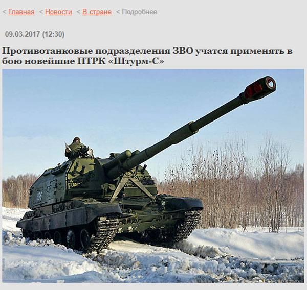 """Il Ministero della Difesa della Federazione Russa annuncia l'uso dell'allenamento da combattimento del """"più recente"""" Sturm-S ATGM"""