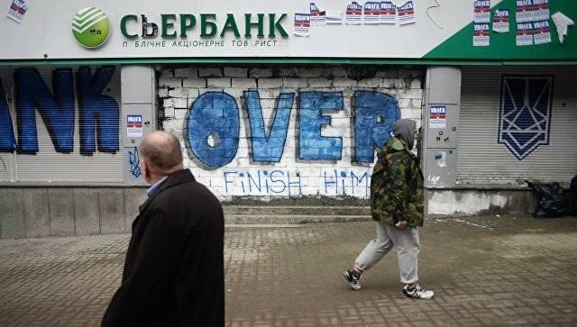 Украина дала Сбербанку сутки