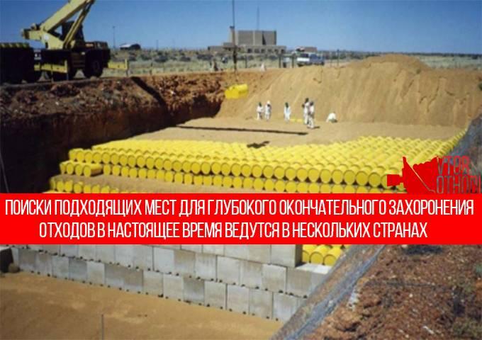 захоронение радиоактивных отходов в недрах земли того