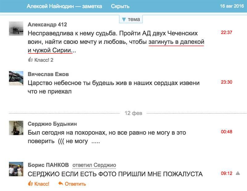 По записям в соцсетях CIT сделал выводы о гибели 18 россиян в Сирии с конца января