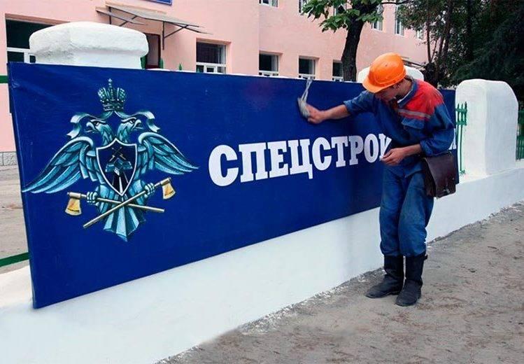 En el Ministerio de Defensa de la Federación Rusa se transferirán los puestos 200 abolidos Spetsstroy