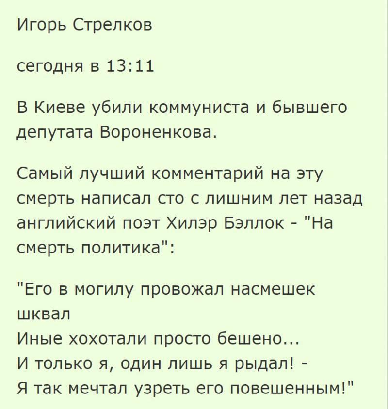 Убийца Вороненкова скончался в клинике
