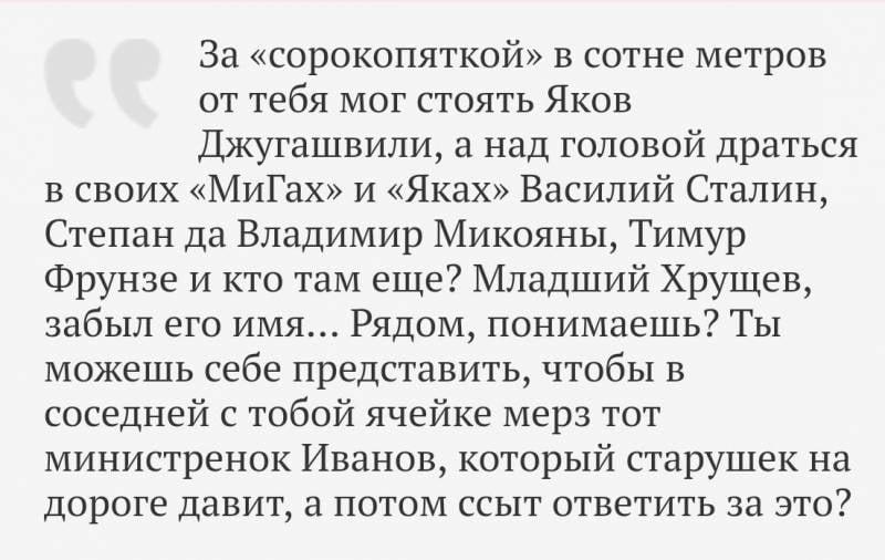 Жизнь, отданная небу: скончался Степан Микоян