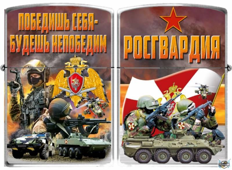 День войск государственной гвардии отмечается в РФ сегодня впервый раз