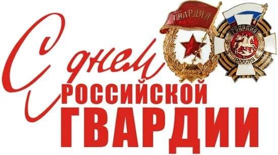 Поздравления с днем национальной гвардии Украины 94
