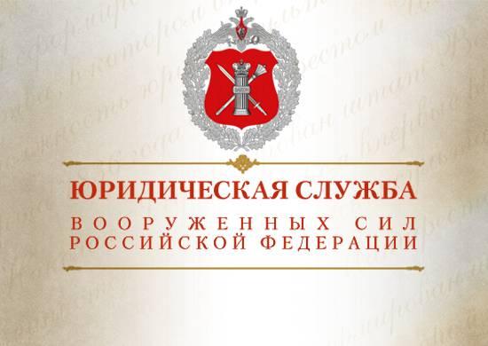 Março 29 nas Forças Armadas da Federação Russa celebra o Dia do especialista do serviço legal