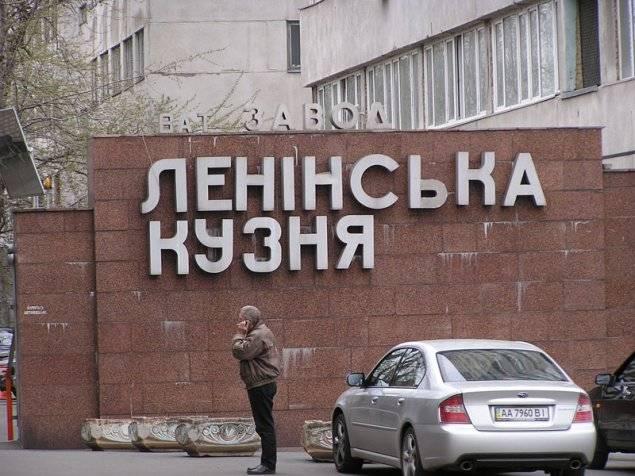 """Завод """"Ленинская Кузня"""" Порошенко переименован в """"Кузню на Рыбальском"""""""