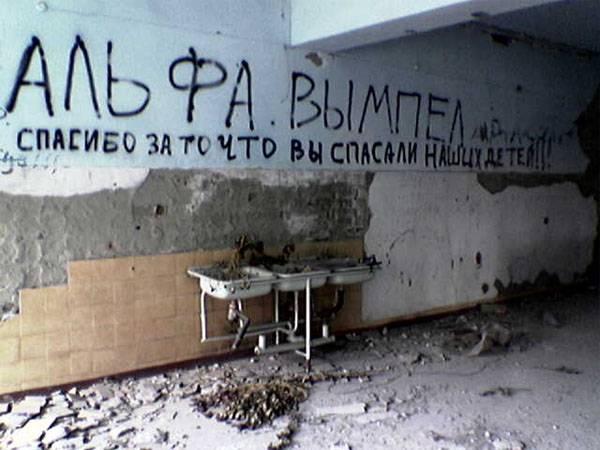 ЕСПЧ фактически признал Россию виновной в бесланской трагедии 2004 года