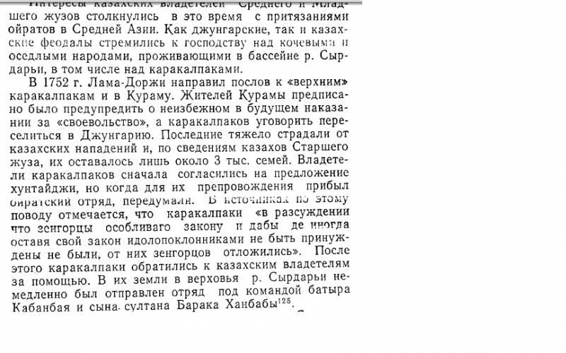 диалог по казахскому языку знакомство