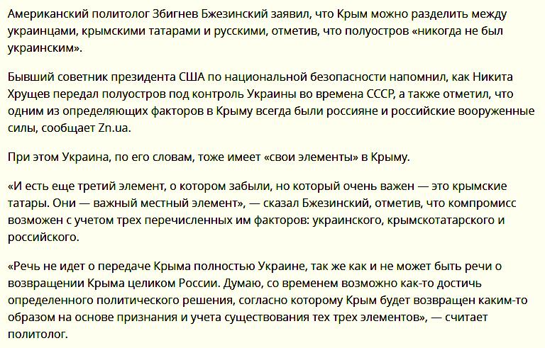 В государственной думе посоветовали дать оценку вмешательству США вдела Российской Федерации