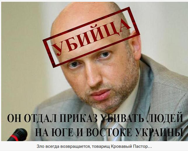 Турчинов обвинил РФ  в«подготовке кполномасштабной войне»