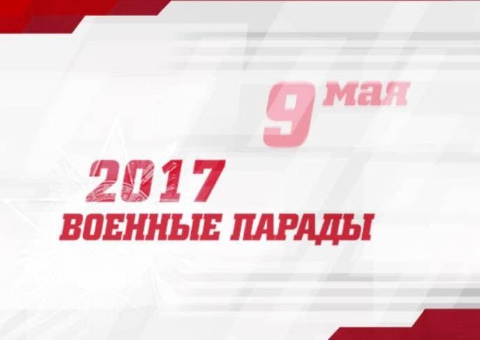 Минобороны РФ опубликовало карту Парадов Победы