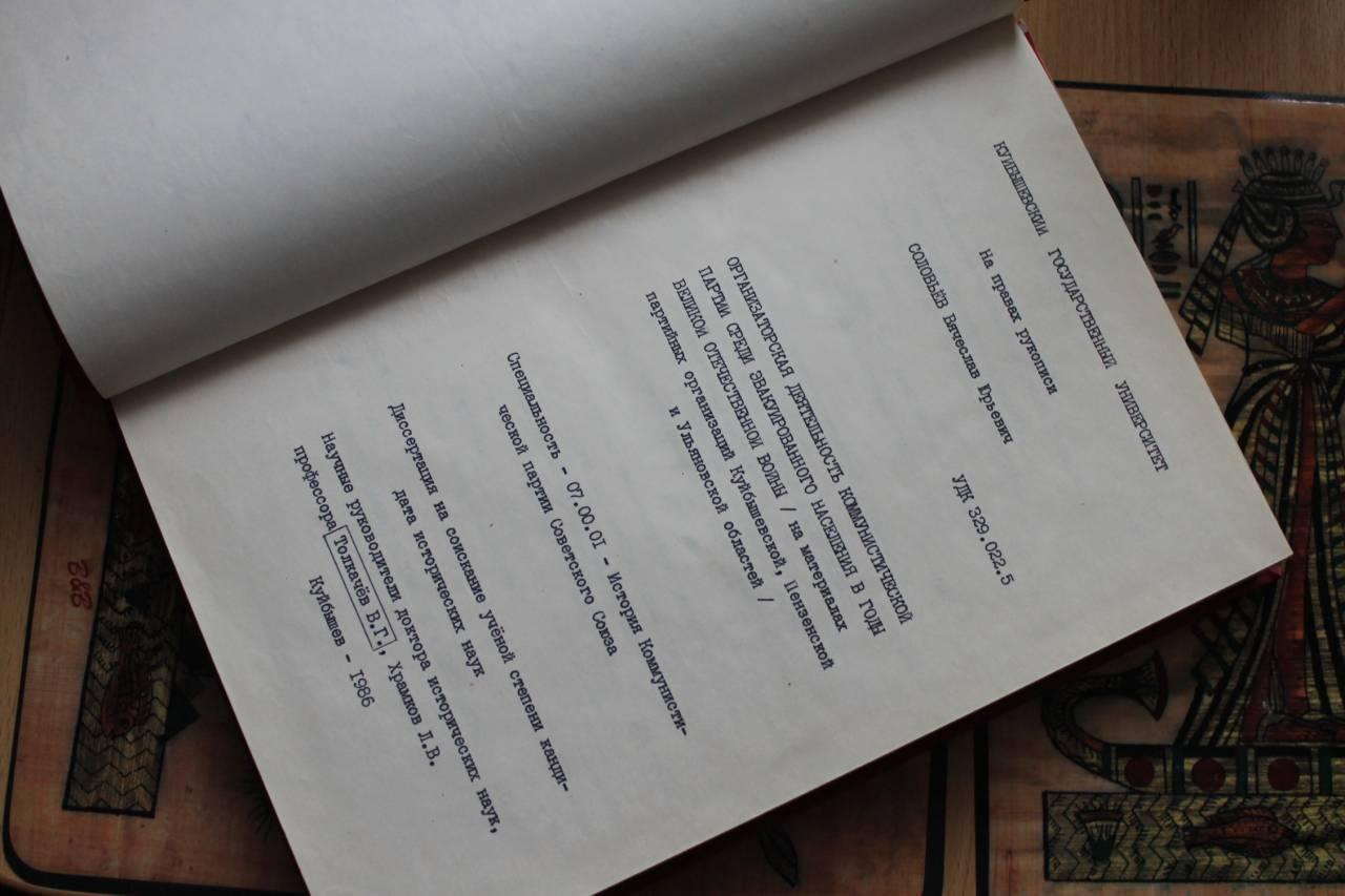 Диссертация по эвакуации в годы Великой Отечественной войны  А Т Шушкете была вручена почётная книжка стахановца военного времени №i Парторганизация предприятия пропагандировала его достижения среди рабочих